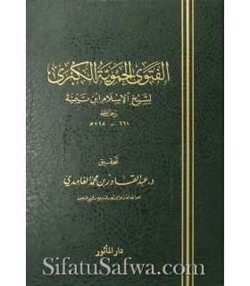 Al-Fatawa al-Hamawiyyah al-Kubra - Ibn Taymiyyah