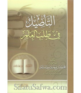 The foundations of the Student - Sheikh Muhammad Bazmul
