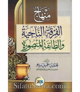 Minhaj al-Firqah an-Najiyah wat-Ta-ifah al-Mansourah - Jamil Zinou (harakat)