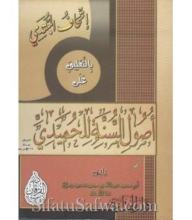 Ta'liq 'ala Usul as-Sunnah lil-Humaydi - Abdallah Raslan
