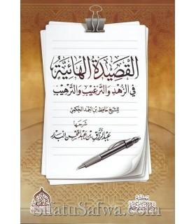 Sharh Qasidah al-Haa-iyyah li Hafidh Hakami - Abderrazzaq al-Badr