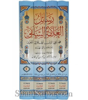 Rasail al-'Allamah as-Salafi Muhammad Taqi ad-Din al-Hilali