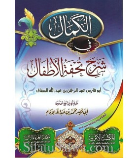 Al-Kamal fi Sharh Tuhfah al-Atfal (tables & diagrams)