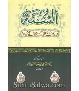 La Sounnah et sa place dans l'Islam - Raslan (harakat)
