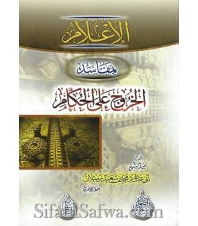 Al-I'lam bi Mafasid al-Khuruj ala al-Hukkam - Raslan (harakat)