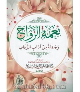The Benefit of Marriage - Sheikh Raslan (100% harakat)