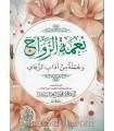 Le Bienfait du Mariage - Cheikh Raslan (100% harakat)