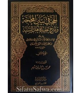 Al-Hujjah fi Bayaan al-Mahajjah by Imam Abil-Qasim Ismail al-Asbahani (535H)