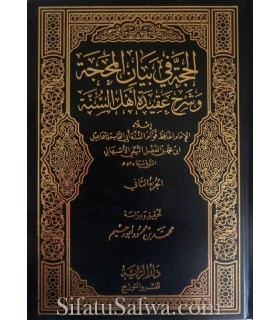 Al-Hujjah fi Bayan al-Mahajjah - Abul-Qasim Ismail al-Asbahani (535H)