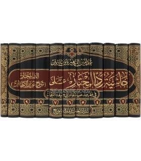 Hashiya Ibn Abidin ala ad-Durr al-Mukhtar - Fiqh Hanafi