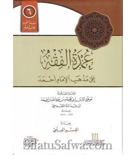 Matn 'Oumdatul-Fiqh spécial annotations - Ibn Qudama al-Maqdissi (harakat)