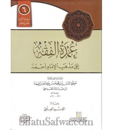 Matn 'Umdatul-Fiqh special annotations - Ibn Qudaama al-Maqdissi (harakat)