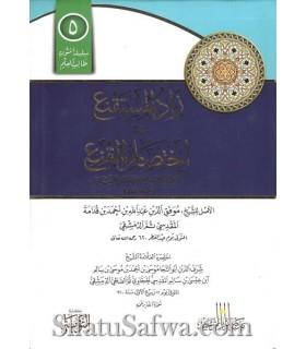 Matn Zad al-Mustaqni' special annotations - 100 % harakat