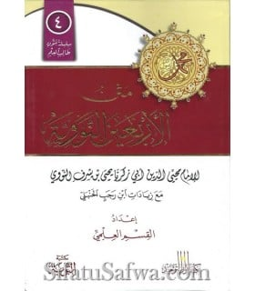 Matn al-Arba'in an-Nawawi special annotations - 100% harakat