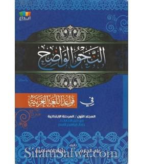 An-Nahou al-Wadih, tome 1 et 2, avec corrections des exercices