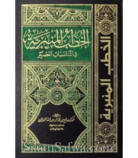 Recueil de Khoutbas de Cheikh al-Fawzan