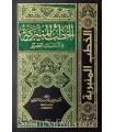 Khutbas collection of Sheikh al-Fawzan