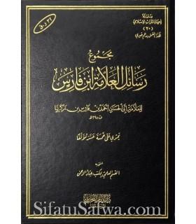 Majmoo' Rasaail al-'Allaamah Ibn Faaris (395H) - harakat