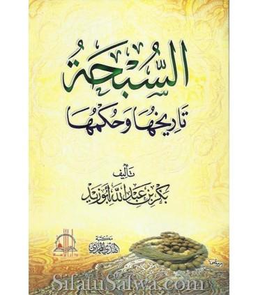 Le Chapelet, son histoire et son jugement - Bakr Abu Zayd