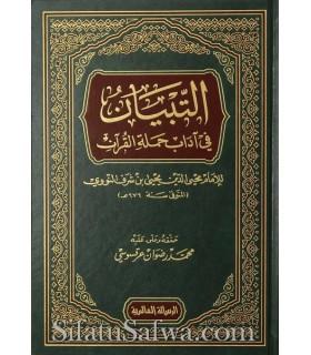 At-Tibyaan fi Adaab Hamalat Al-Qur'an - An-Nawawi