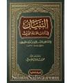 At-Tibyân fî Âdâb Hamalat Al-Qour_ân - An-Nawawi
