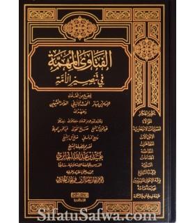 Al-Fatawa al-Muhimma fi Tabsir al-Ummah