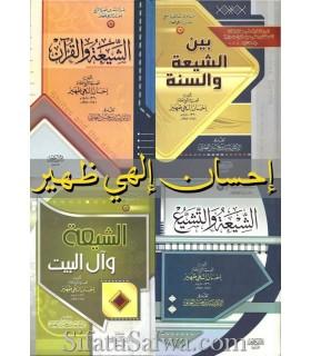 L'idéologie des Chi'as dévoilée en 4 livres par le cheikh mujahid Ihsan Ilahi Zahir