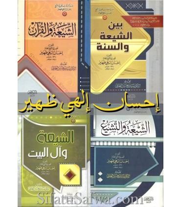 The Shi'a ideology unveiled in 4 books by Sheikh Ihsan Ilahi Zahir mujahid