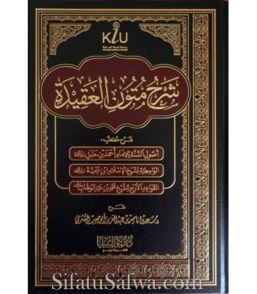 Sharh Mutoon al-Aqeedah (3 shurooh) - Sa'ad al-Shathry