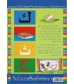 Cahier d'Exercice Al-Manar (Dictionnaire Primaire)