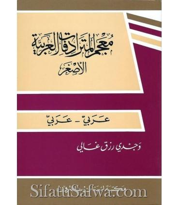 Mini Dictionnaire des Synonymes Arabes