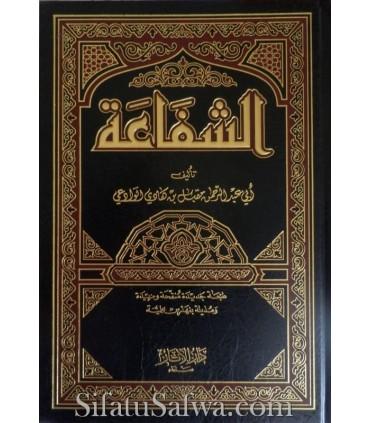Ash-Shafaa'ah by shaykh Muqbil ibn Haadee al-Waadi'ee