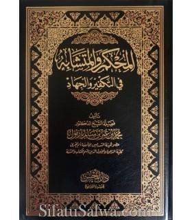 Al-Muhkam wal-Mutachabih fi Takfir wal-Jihad - Muhammad Bazmoul