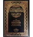 Al-Muhkam wal-Mutachabih fi Takfir wal-Jihad - Muhammad Bazmul