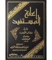 I'aanatul-Mustafid bi Charh Kitaab at-Tawhid - cheikh al-Fawzan