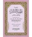 Tayyiba an-Nachr fi Qira-aati al-\'Achr - Ibn Al-Jazary