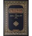 Siyar 'Alaam an-Nubalaae by Imam adh-Dhahabee