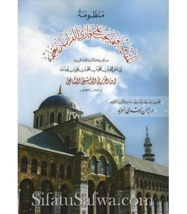 Al-Mouqaddimat oul-Jazariyyah fi Tajwid - Vérifiée par cheikh Ayman Souwayd