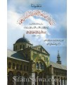 Al-Muqaddimat ul-Jazariyyah fi Tajweed - Verified by shaykh Ayman Suwayd