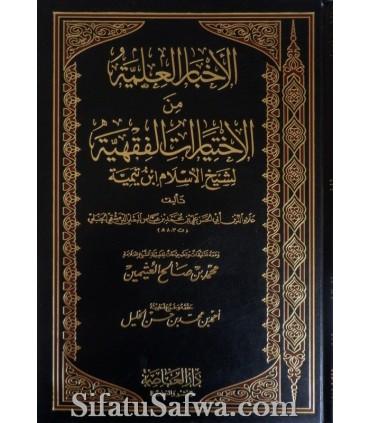 Al-Ikhtiyarat al-Fiqhiyah li shaykh al-Islam ibn Taymiyyah