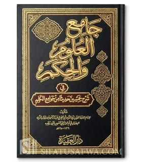 Jaami' al-'Uloom wal-Hikam fi sharh 50 hadeeth - ibn Rajab جامع العلوم والحكم ـ الحافظ ابن رجب