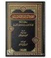 Ijma' as-Salaf fi al-I'tiqad - Al-Imam al-Kirmani (280H)