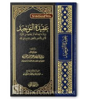 Aqeedah at-Tawheed by shaykh al-Fawzaan عقيدة التوحيد للشيخ الفوزان