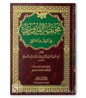 Mukhtasar al-Qudoori fil-Fiqh al-Hanafi مختصر القدوري في الفقه الحنفي