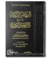 Charh Al-Arba'in an-Nawawi - Abdelkarim al-Khoudayr