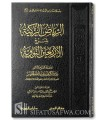 Sharh al-Arba'in an-Nawawi - Abdulkarim al-Khudayr