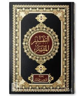 Tafsir al-Muyassar (préfacé par Salih Aal ach-Cheikh) التفسير الميسر ـ نخبة من العلماء
