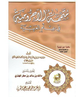 Moutammimah al-Ajroumiyyah - 100% harakat