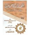 Mutammimah al-Ajroomiyyah - 100% harakat