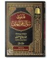 Fatawa Soual 'ala al-Hatif - Shayh al-Uthaymin (2 volumes)